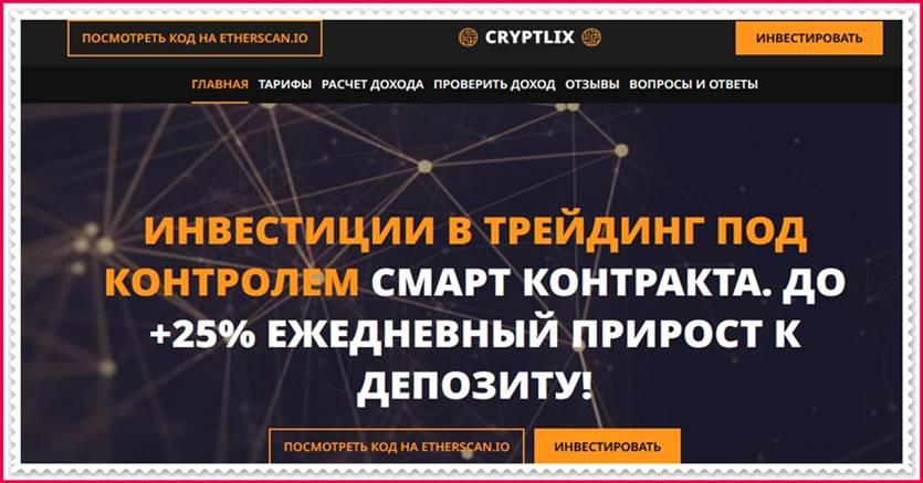 Мошеннический сайт cryptlix.com – Отзывы, развод, платит или лохотрон? Мошенники