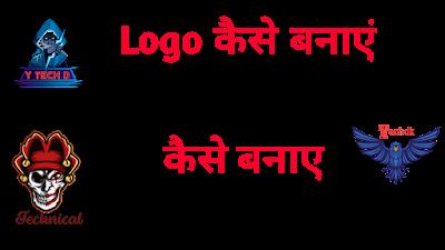 Logo कैसे बनाएं | website के लिए फ्री logo कैसे तैयार करे | YouTube channel के लिए Logo कैसे बनाए