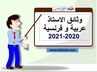 وثائق الاستاذ عربية و فرنسية 2020-2021 بحلة رائعة