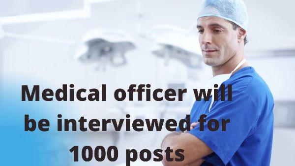 Latest Job Sarkari Medical officer will be interviewed for 1000 posts latest Job in Bihar