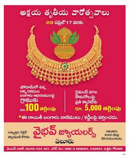 Vaibhav Jewellers Eluru