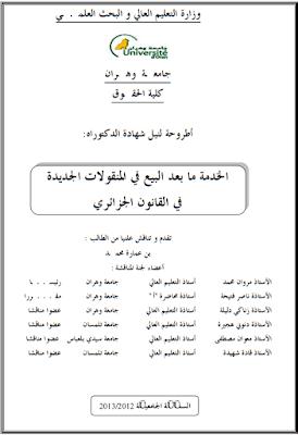 أطروحة دكتوراه: الخدمة ما بعد البيع في المنقولات الجديدة في القانون الجزائري PDF