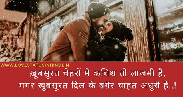 khubsurat chehre mein Kashish love status in Hindi