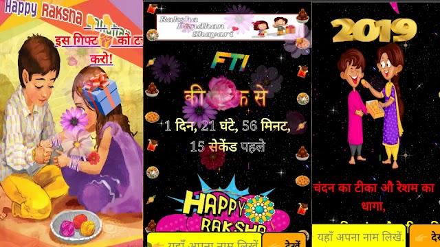 Raksha bandhan Pro wishing script free download | Best php script for rakhsa bandhan