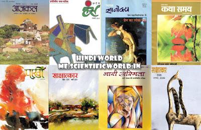 Hindi Literary Magazines - Sahityik Hindi Patrikayen