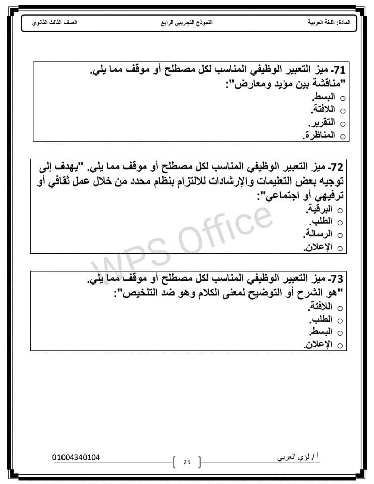 نماذج امتحان لغة عربية الثانوية العامة 2021 25