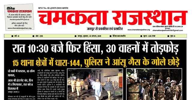 दैनिक चमकता राजस्थान 14 अगस्त 2019 ई-न्यूज़ पेपर
