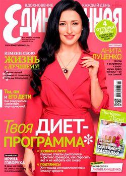 Читать онлайн журнал Единственная (№4 апрель 2018) или скачать журнал бесплатно