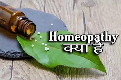 Homeopathy क्या है