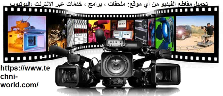 تحميل فيديوهات طويلة من اليوتيوب أفضل برنامج تنزيل فيديوهات برنامج تحميل فيديو من أي موقع تحميل فيديوهات للكمبيوتر أفضل برنامج تنزيل فيديوهات 2020 تحميل من اليوتيوب للكمبيوتر