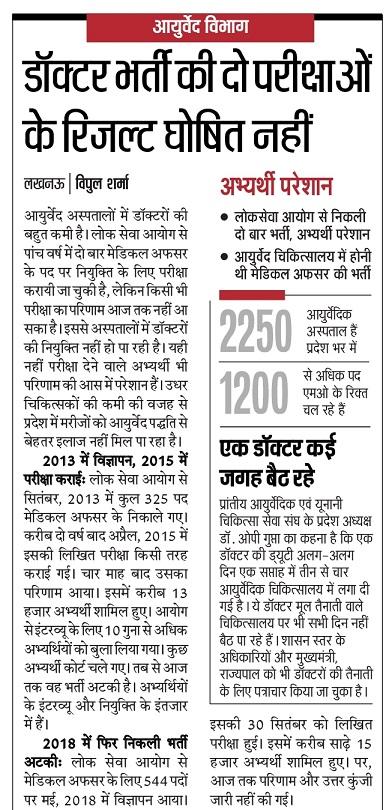 UP Ayurvedic Medical Officer Recruitment 2019 1200 AMO Bharti News