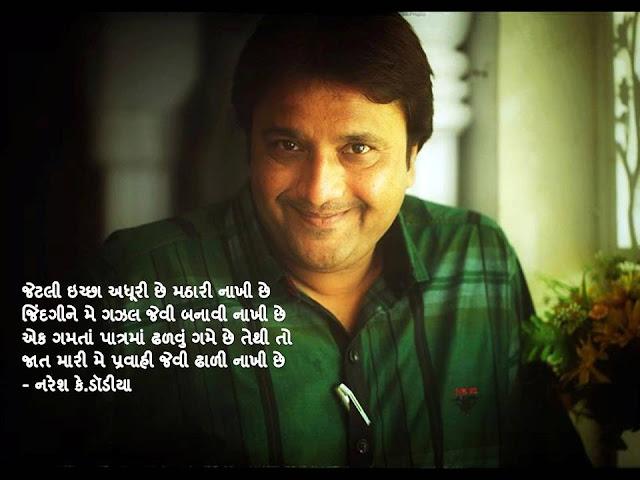 जेटली इच्छा अधूरी छे मठारी नाखी छे Gujarati Muktak By Naresh K. Dodia