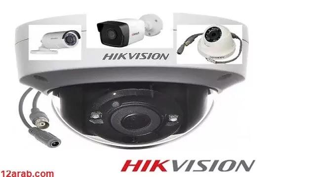 كاميرات hikvision واسعار كاميرات مراقبة