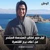 شاهد فيديو انتحار طالب كليه هندسه جامعه حلوان من اعلي برج القاهره