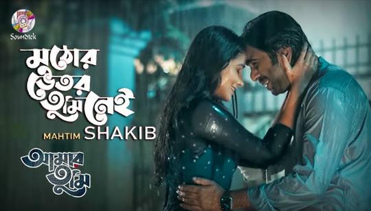 Muthor Bhetor Tumi Nei Lyrics by Mahtim Shakib