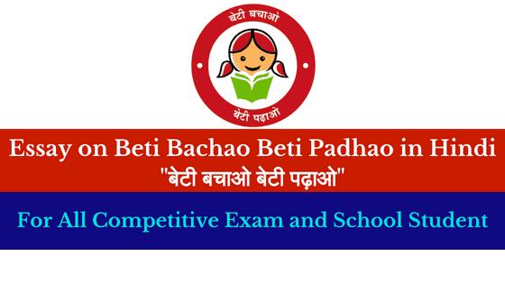 Essay on Beti Bachao Beti Padhao in