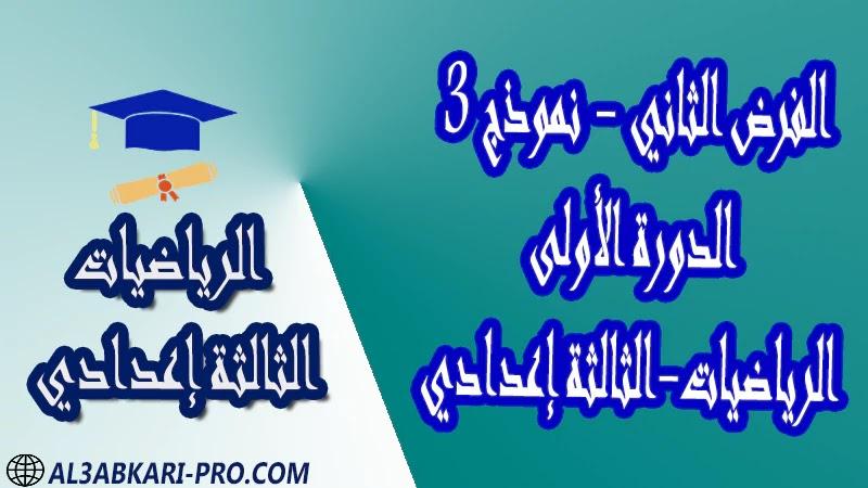 تحميل الفرض الثاني - نموذج 3 - الدورة الأولى مادة الرياضيات الثالثة إعدادي تحميل الفرض الثاني - نموذج 3 - الدورة الأولى مادة الرياضيات الثالثة إعدادي