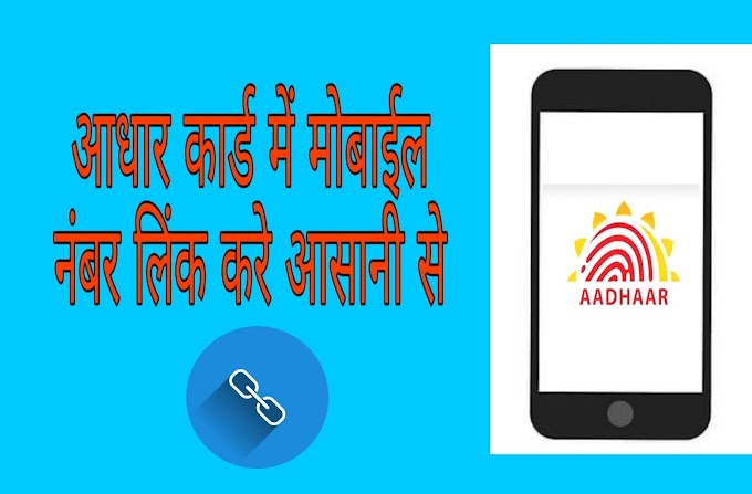 Mobile Number Ko Adhar Se Kaise Link Kare - आसान तरीके से हिंदी से