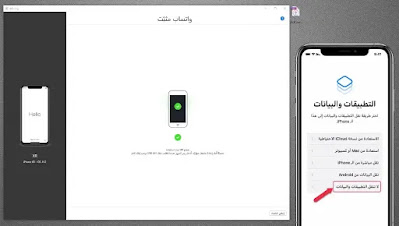 استعادة البيانات من iCloud أو من كومبيوتر أو من اندرويد