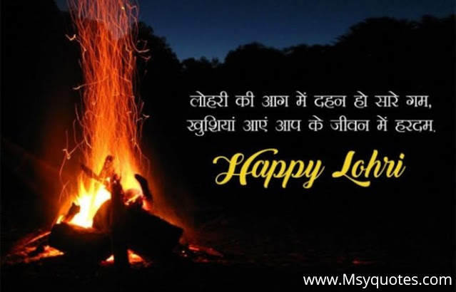 Lohri shayari, lohri wishes, Lohri 2021 date, Wednesday 13January2021