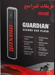 تحميل USB Guardian لازالة الفيروسات من مجانا