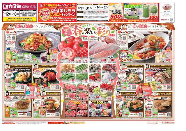 3月12日号 フードスクエア/越谷レイクタウン店