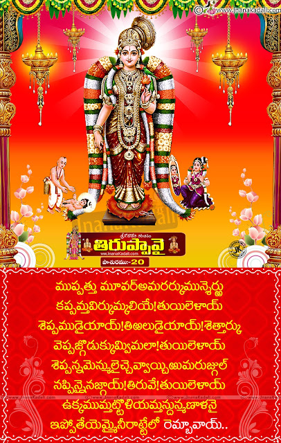 Tiruppavai paasuralu in Telugu, Dhanurmasam importance significance in Telugu