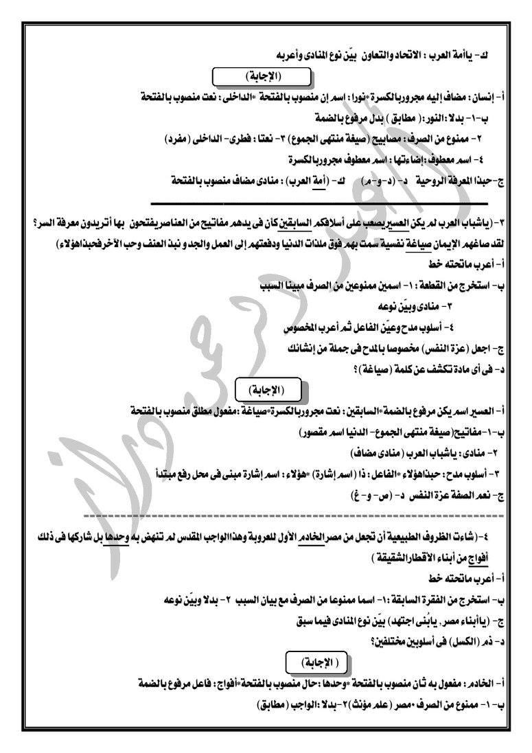 تديبات نحو مجابة للصف الثالث الاعدادي الفصل الدراسي الأول أ/ عبد الرحمن دراز 3