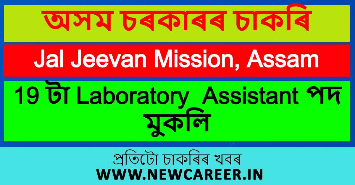 Jal Jeevan Mission, Assam Recruitment 2020: Apply Online for 19 Laboratory  Assistant Vacancy