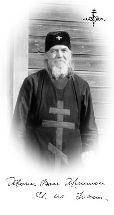 Валаамский старец схиигумен Иоанн (Алексеев) (1873-1958)