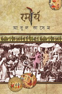Mourjo (মৈর্য) by Abul Kasem