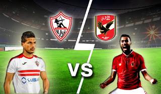 مشاهدة مباراة الأهلي والزمالك بث مباشر يلا شوت اليوم24-02-2020 في كأس السوبر المصري