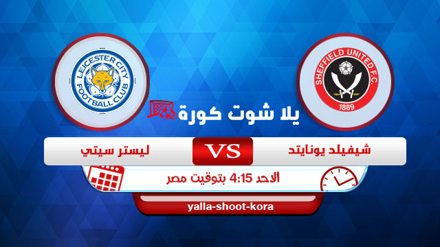 sheffield-vs-leicester