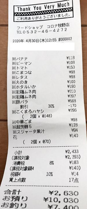 フードショップコロナ 牧野店 2020/4/30 のレシート