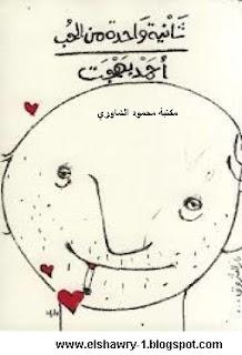 كتاب ثانيه واحده من الحب|احمد بهجت|مكتبة محمود الشاوري