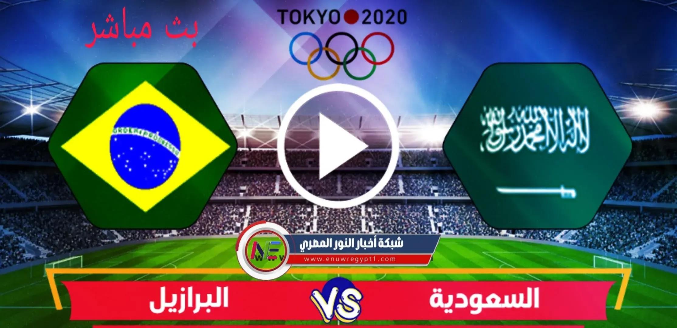 يلا شوت يوتيوب.. بث مباشر مشاهدة مباراة البرازيل و السعودية اليوم 28-07-2021 في بطولة اولمبياد طوكيو 2020 كورة لايف الان بجودة عالية بدون تقطيع