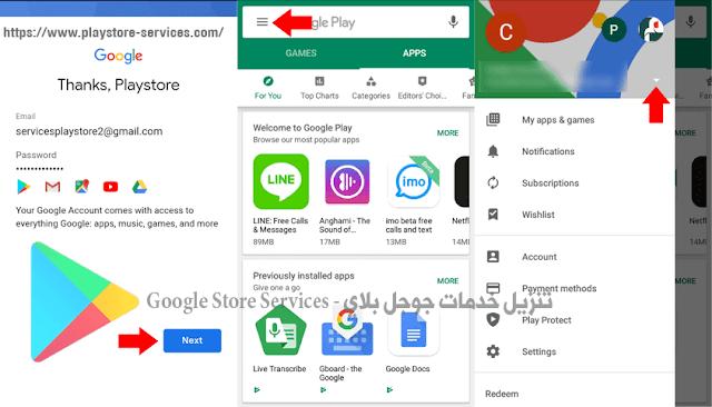 كيفية تغيير ايميل جوجل بلاي.
