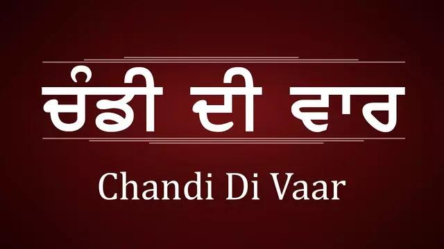 चंडी दी वार   Chandi di Var in Hindi