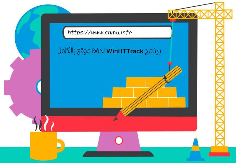 برنامج WinHTTrack لحفظ موقع بالكامل