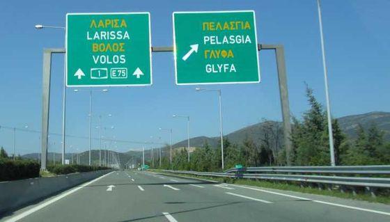 Κυκλοφοριακές ρυθμίσεις στην Εθνική Οδό στο ύψος της Γλύφας