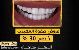 عروض صفوة المهيدب لطب الأسنان