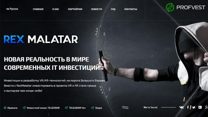 RexMalatar обзор и отзывы HYIP-проекта