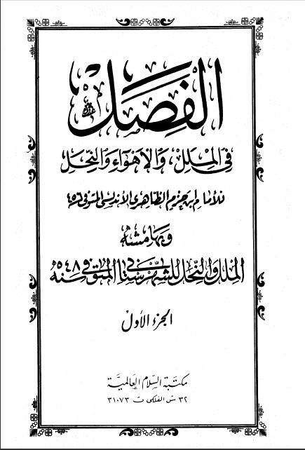 الفصل في الملل و الأهواء و النحل ابن حزم pdf