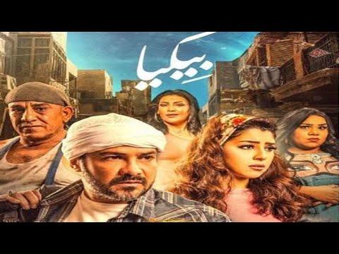 مشاهده وتحميل فيلم بيكيا بجوده Hd 2flam