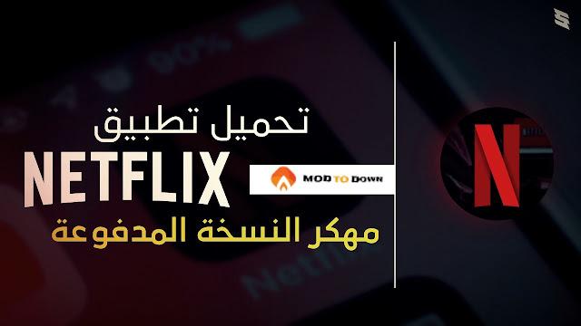 تحميل تطبيق نتفليكس مهكر Netflix Mod Apk