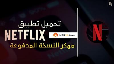 تحميل نتفليكس Netflix مهكر مجانا مدي الحياة بدون تسجيل او فيزا للاندرويد