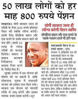 Mukhyamantri Pension Yojana UP CM Yogi Adityanath 800 Per Month Scheme