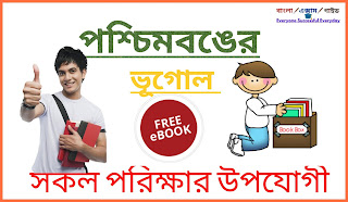west bengal geography in bengali pdf for all competitive exam.