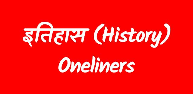 Quiz No. - 186 | History Oneliners : भारतीय इतिहास सामान्य ज्ञान वनलाइनर।