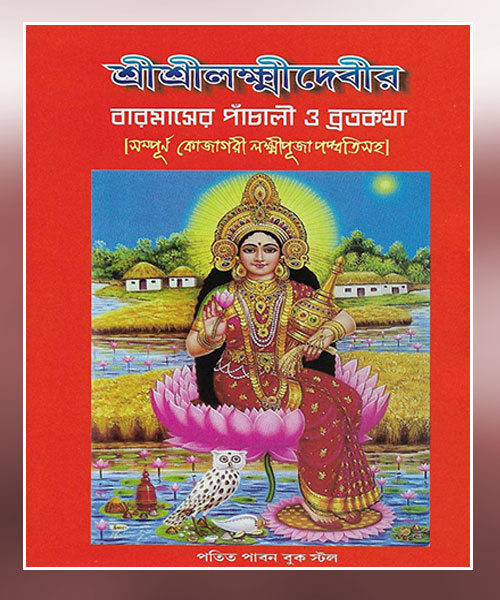 Sri Sri Laxmi Devi Panchali (শ্রীশ্রীলক্ষ্মীদেবীর বারোমাসের পাঁচালী ও ব্রতকথা)